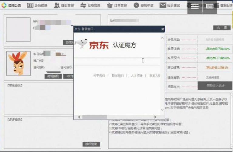 京东返利机器人出现无登录表单页面解决办法