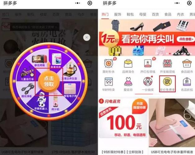 淘宝京东拼多多一体小程序引导分享的7个套路