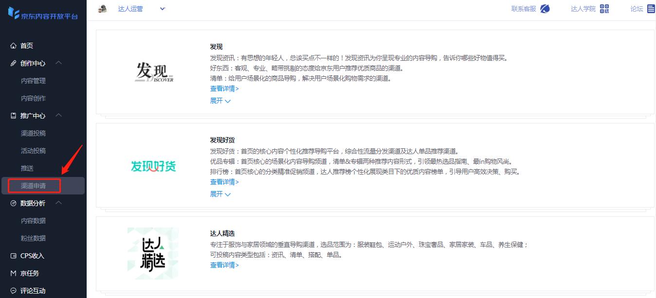 京东达人平台渠道申请准入门槛全新升级!