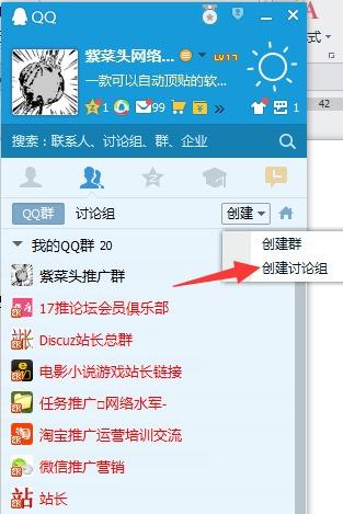 教你如何拉非QQ好友目标客户入群