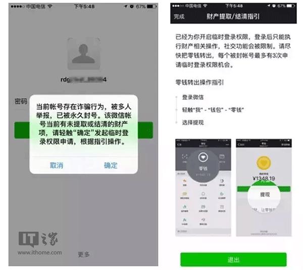 微信被封号可以提现零钱?微信零钱在哪里可以提现?
