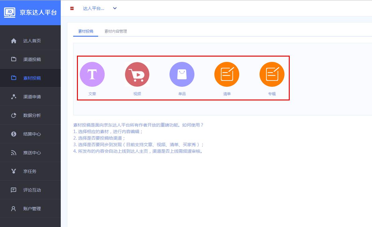 京东达人平台新版本内容创作怎么操作