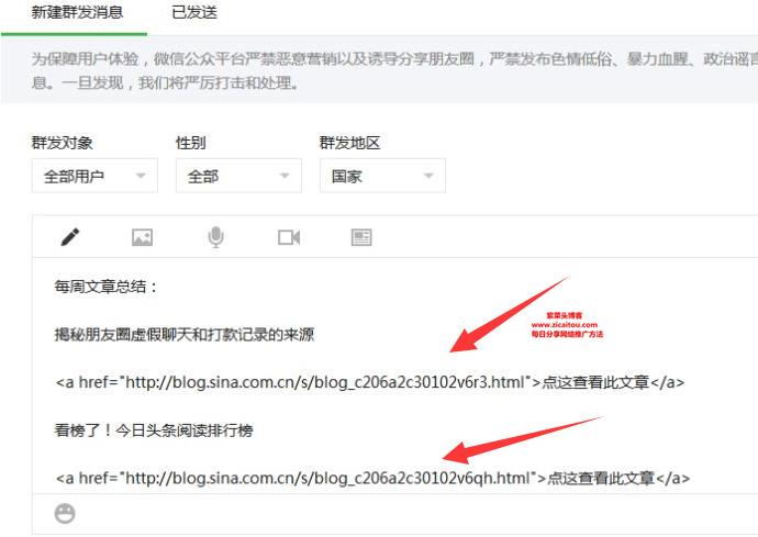 微信淘客公众号如何微信留下超链接