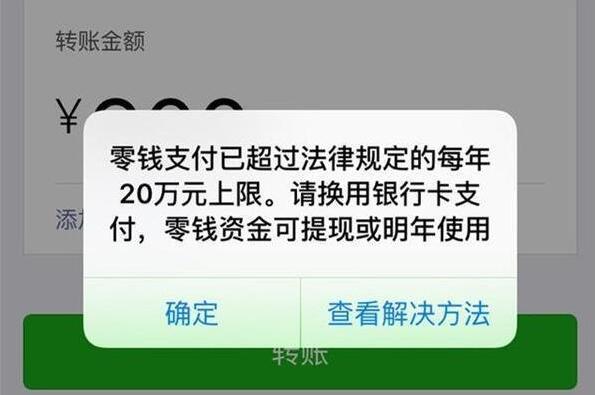 微信钱包提现一年限额多少?超出限额要怎么弄?