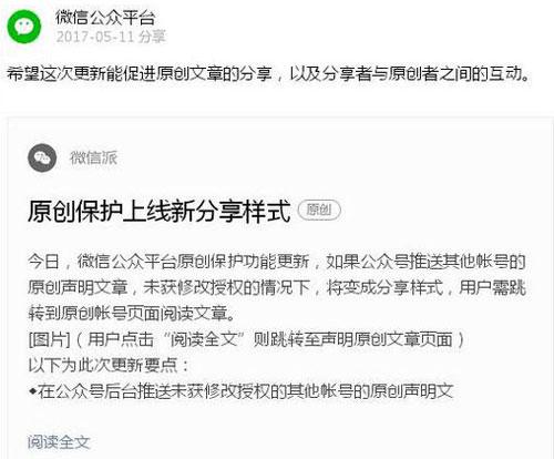 微信公众号平台文章原创保护功能规则更新
