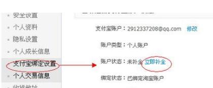 2019年淘宝小号申请流程