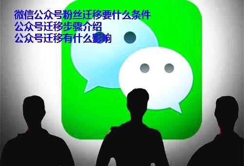 微信公众号粉丝迁移需要什么条件和资料?公众号迁移有什么步骤和什么影响