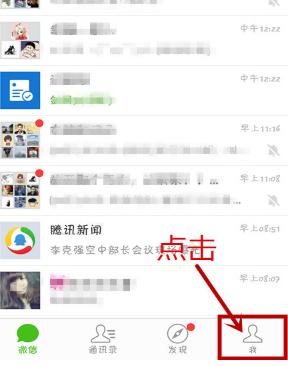微信聊天背景可以更换吗?微信换聊天背景在哪里更换?