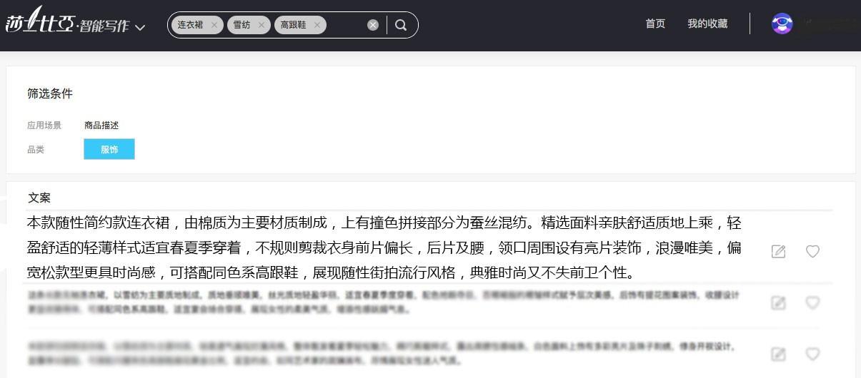 京东莎士比亚系统2.0正式上线