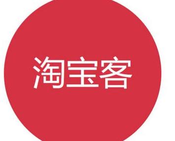 2018年淘宝客引流拉人话术大全