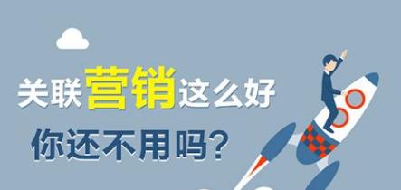京东关联营销如何优化好,怎么提高订单转化率?