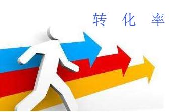 京东怎么做好成交转化率?有哪些方法?