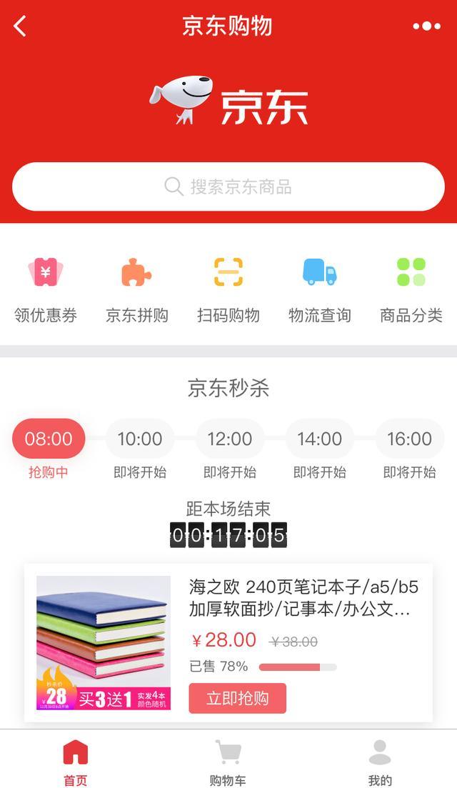 看完京东客小程序双11的销售数据,只想说一句:还有谁!!!