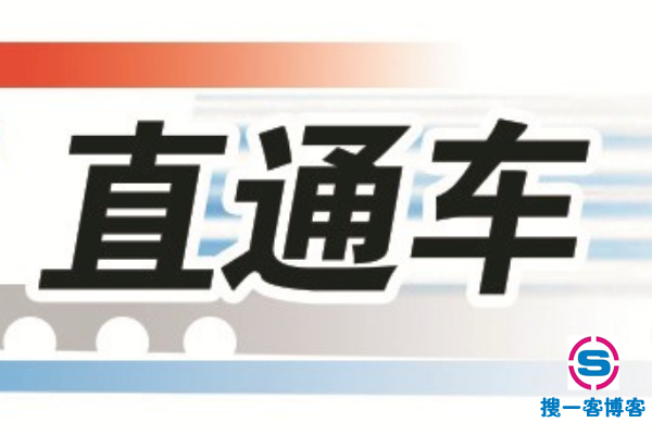 速卖通开直通车运营推广技巧纯干货!