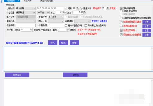 小黄鸭淘客助手软件上货教程