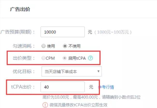 京东直投腾讯社交资源-微信朋友圈支持tCPA出价啦!