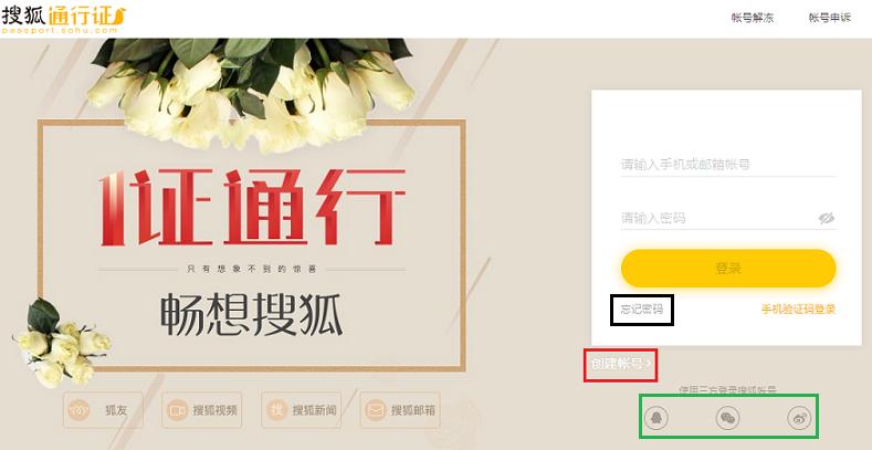 教你怎么找回搜狐号自媒体平台账号密码