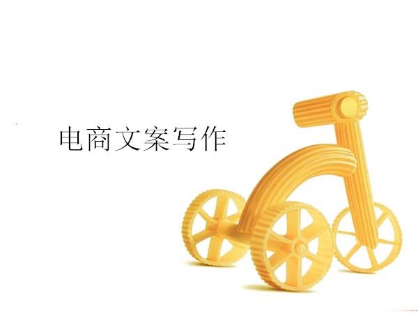京东快车推广文案怎么策划?
