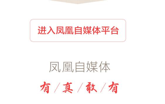 凤凰网自媒体平台账号申请注册教程