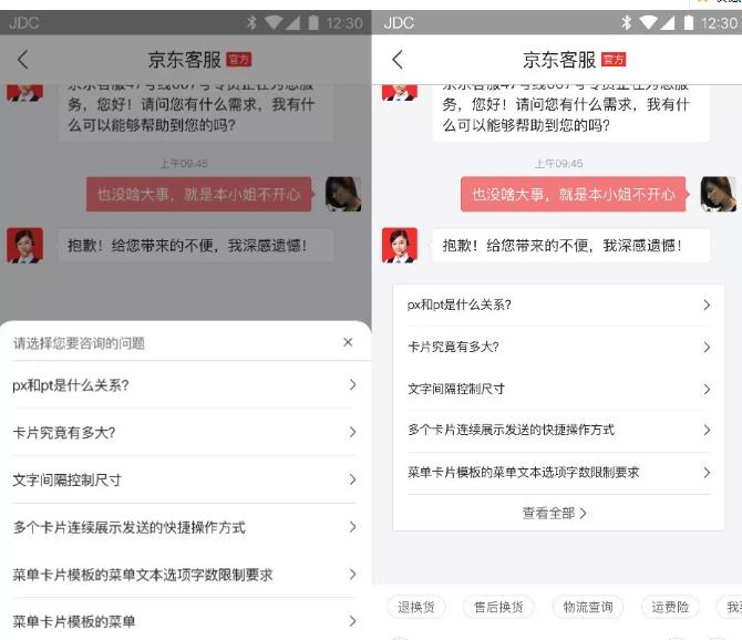 京东咚咚PC客服工作台4大新功能说明