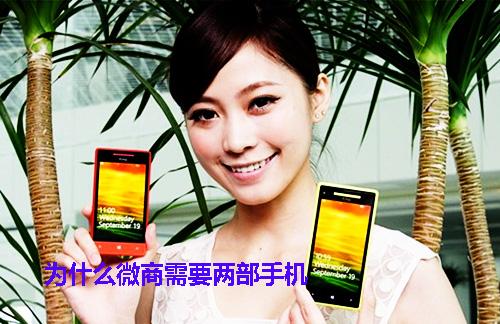 做微商为什么要用两部手机?微商两部手机怎么使用好
