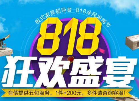 2018年京东818活动笔记本电脑有优惠吗?
