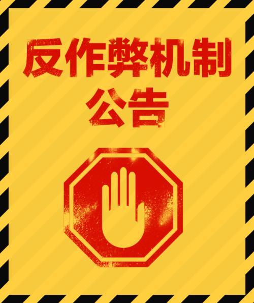 京东L3反作弊系统是什么原理