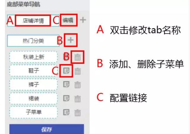 怎么快速设置京东店铺分类方法