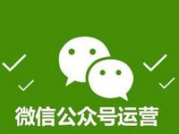 淘客要怎么利用微信公众号做好淘宝客推广?