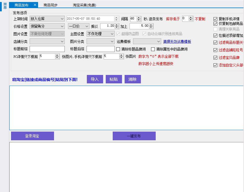 金淘店管软件使用教程