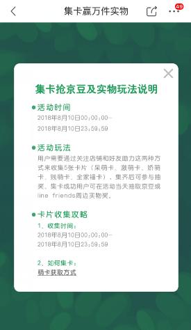 京东集卡抢7500万京豆和实物操作方法
