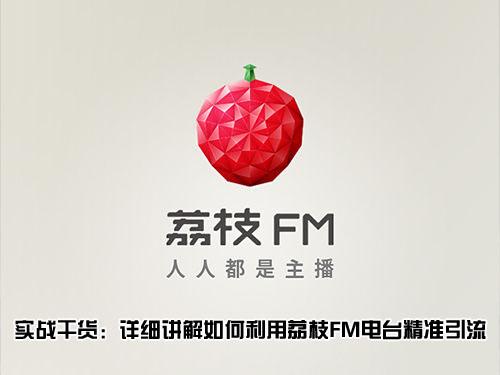 如何利用荔枝FM电台精准引流技巧方法
