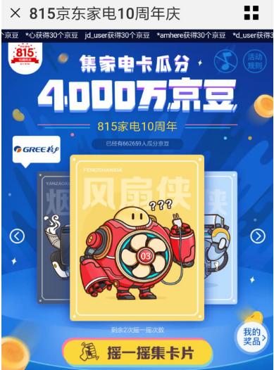 京东815家电10周年庆,集家电卡瓜分4000万京豆