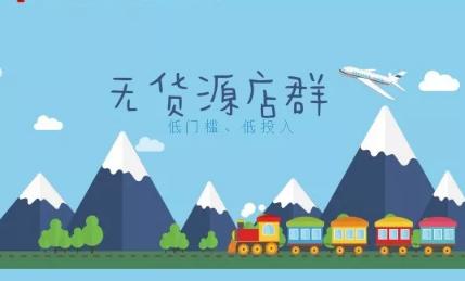 2019无货源淘宝店群终极裂变全新运营技术震撼来袭!