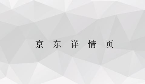 如何通过消费品分析看京东详情页设计的问题