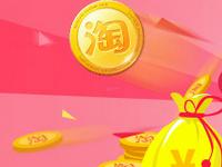 淘宝联盟5.0自推自买怎么省钱?
