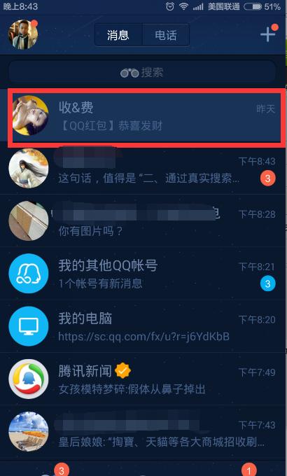 利用QQ收藏做的假红包链接的推广