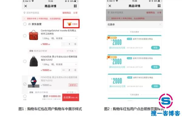京东购物车红包功能上线通知
