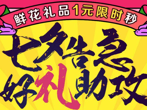 京东七夕节优惠活动:鲜花礼品1元秒杀专场