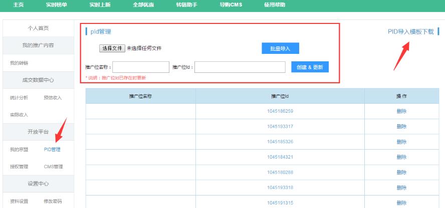 京东客优惠券小程序PID批量导入同步后台