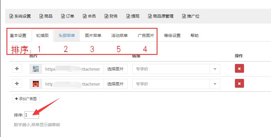 京东客小程序自定义首页设置