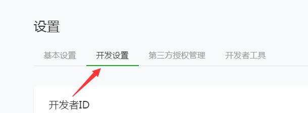 京东联盟小程序对接设置