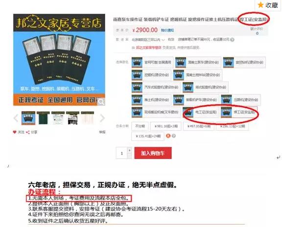 京东商城证书类产品专项治理行动来了!