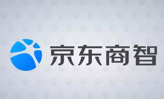 京东商智功能全面升级,打造京东官方唯一数据平台