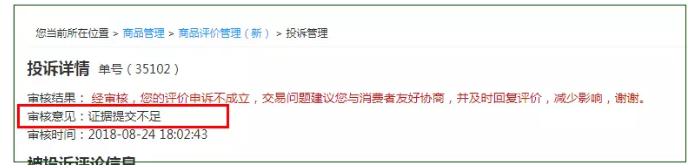 京东店铺不合理的评价投诉功能优化怎么操作