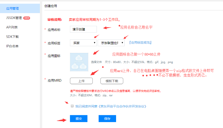 如何获取京东宙斯应用appKey和京东宙斯应用appSecret