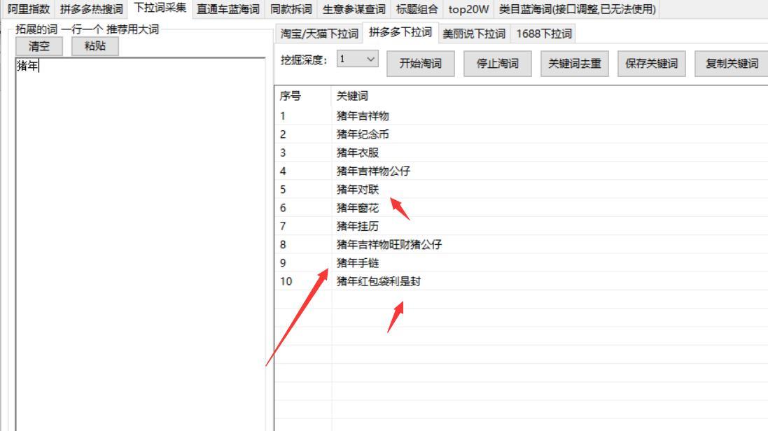 2019年淘宝C店30单村淘百单教程