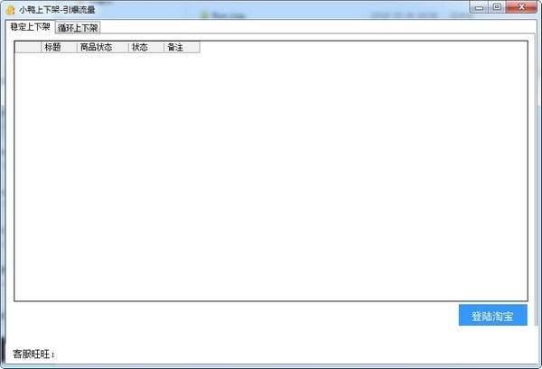 小鸭上下架软件引爆流量使用教程