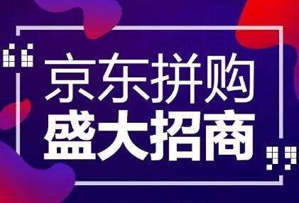 《京东拼购店资质标准解读》修订公告