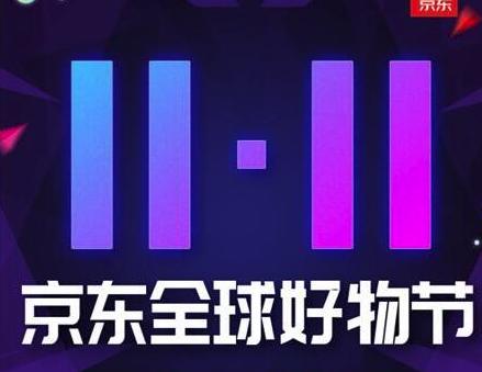 2018京东双11报名入口地址?双11活动报名有什么要求